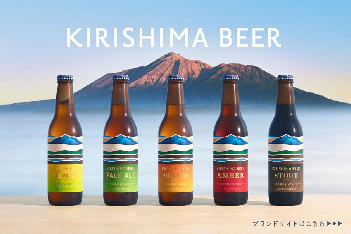 写真:KIRISHIMA BEER