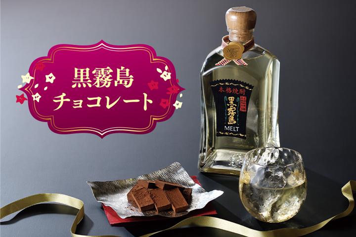 黒霧島チョコレート