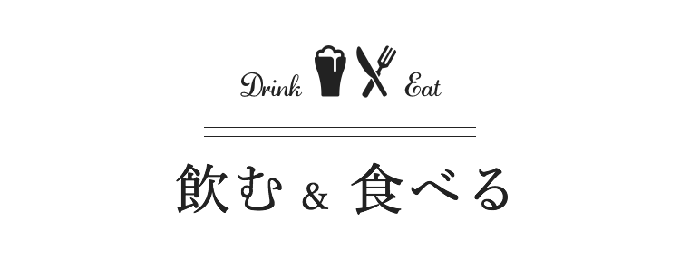 飲む & 食べる