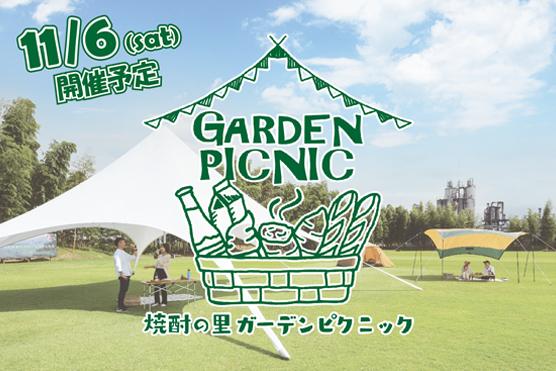 ガーデンピクニック