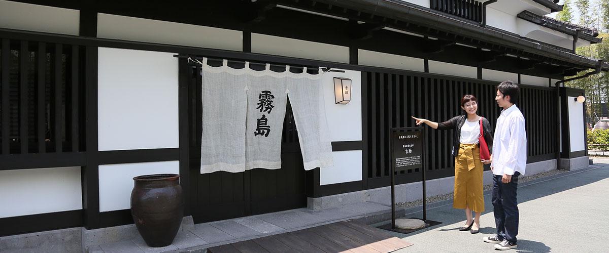 写真:霧島創業記念館「吉助」