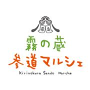 霧の蔵参道マルシェ ロゴ
