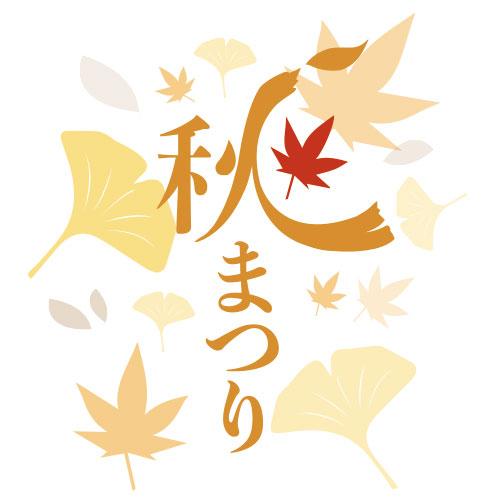 11月2日・3日「霧島秋まつり2019」を開催します!※「霧島秋まつり2019」は終了いたしました。