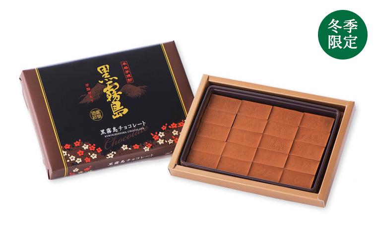 写真:黒霧島チョコレート
