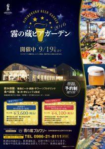 kirinokura-beer-garden-0919