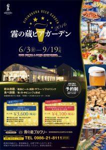 kirinokura-beer-garden-2016