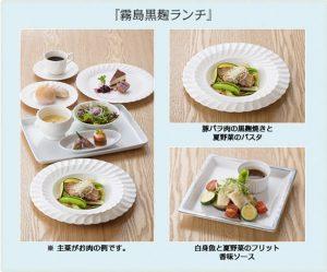 kirishima-kurokoji-lunch-summer