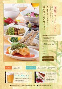kirishima-menu-renewal-01.jpg