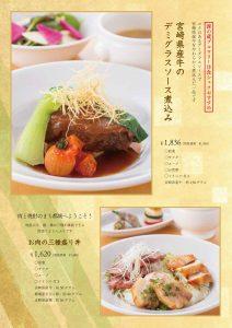 kirishima-menu-renewal-02