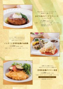 kirishima-menu-renewal-03