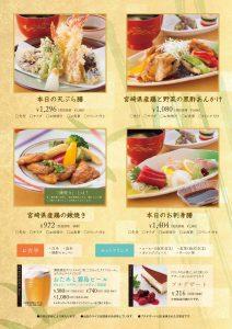 kirishima-menu-renewal-04