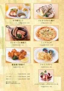 kirishima-menu-renewal-06