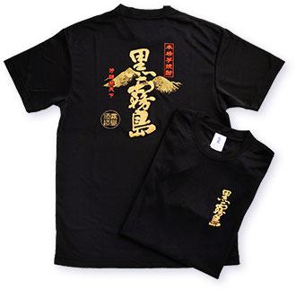 写真:黒霧島Tシャツ