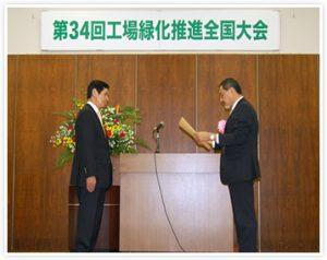 reward-for-greening-award