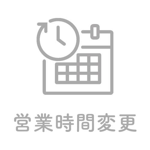 2019年夏休み期間中営業のお知らせ