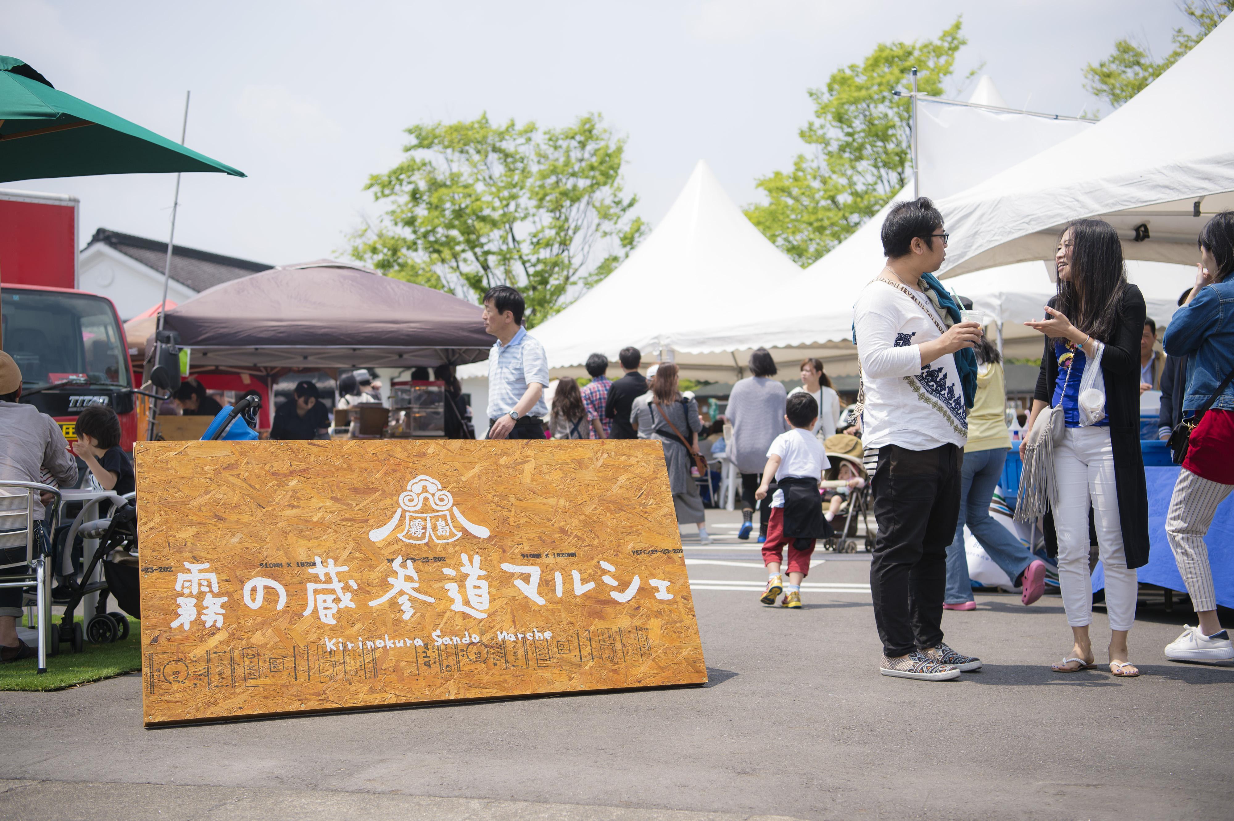 4月27日・28日 第9回「霧の蔵参道マルシェ」を開催します!【pickup】
