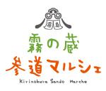 10月27日・28日「第8回霧の蔵参道マルシェ」を開催します!