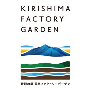 施設名称とロゴを一新し、「焼酎の里 霧島ファクトリーガーデン」へ