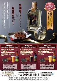2019冬黒霧島チョコレート、黒霧島ゼリーインチョコレート販売のお知らせ