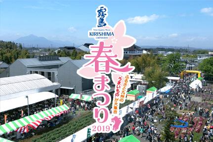 <p>4月20日・21日「霧島春まつり2019」を開催します!【pickup】</p>