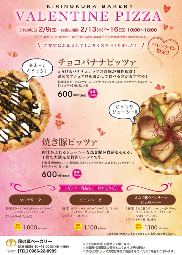 霧の蔵ベーカリー バレンタインピッツァ販売のお知らせ!