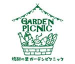 <p>「焼酎の里 ガーデンピクニック」開催のお知らせ</p>