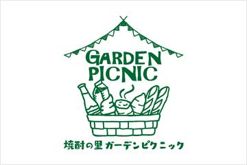 「焼酎の里 ガーデンピクニック」開催のお知らせ